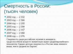 Смертность в России: (тысяч человек) 2002 год — 2 332 2003 год — 2 366 2004 год