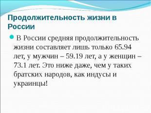 Продолжительность жизни в России В России средняя продолжительность жизни состав