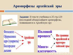 Ароморфозы архейской эрыЗадание: В тексте учебника п.35 стр.129 (последний абзац