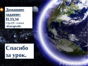 Домашнее задание: П.33,34 Стр.129 - статья «Катархей» Спасибо за урок.