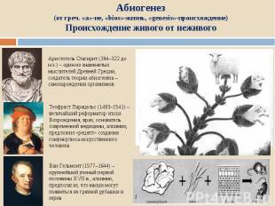 Абиогенез (от греч. «a»-не, «bios»-жизнь, «genesis»-происхождение) Происхождение