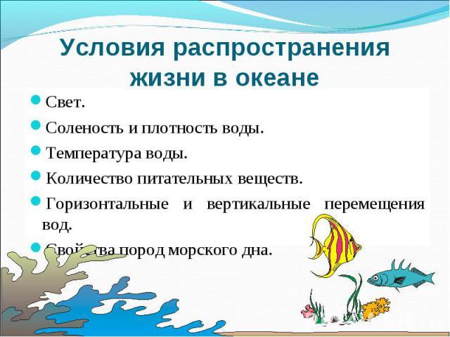 Условия распространения жизни в океане Свет. Соленость и плотность воды. Температура воды. Количество питательных веществ. Горизонтальные и вертикальные перемещения вод. Свойства пород морского дна.