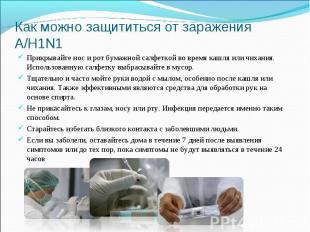 Как можно защититься от заражения А/H1N1 Прикрывайте нос и рот бумажной салфетко