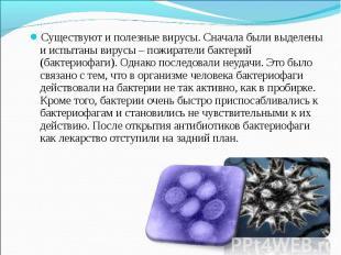 Существуют и полезные вирусы. Сначала были выделены и испытаны вирусы – пожирате