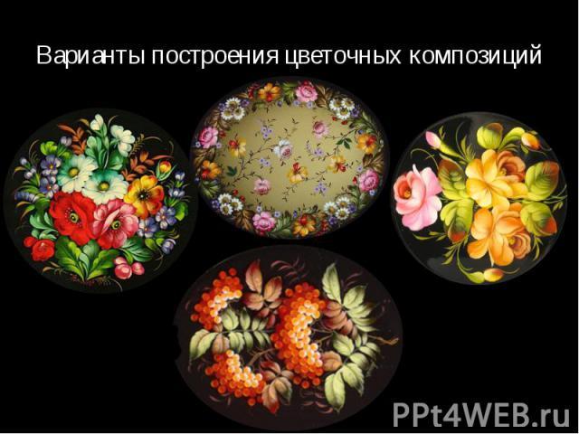 Варианты построения цветочных композиций
