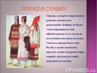Одежда славян Одежду, которую люди носили раньше, называлась домотканой. Фабрик