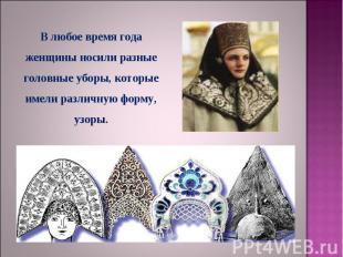 В любое время года женщины носили разные головные уборы, которые имели различную