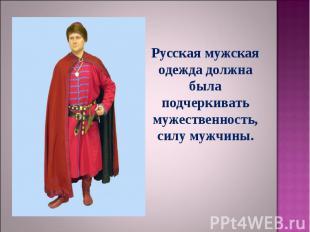 Русская мужская одежда должна была подчеркивать мужественность, силу мужчины.