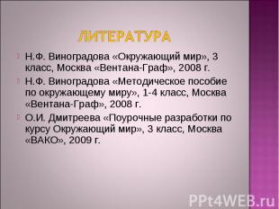 Литература Н.Ф. Виноградова «Окружающий мир», 3 класс, Москва «Вентана-Граф», 20