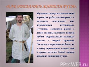 «Как одевались жители Руси». Мужчины поверх штанов носили короткую рубаху-косово