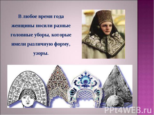 В любое время года женщины носили разные головные уборы, которые имели различную форму, узоры.
