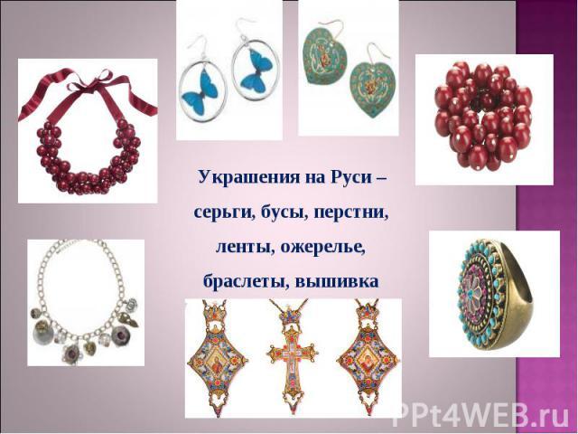 Украшения на Руси – серьги, бусы, перстни, ленты, ожерелье, браслеты, вышивка