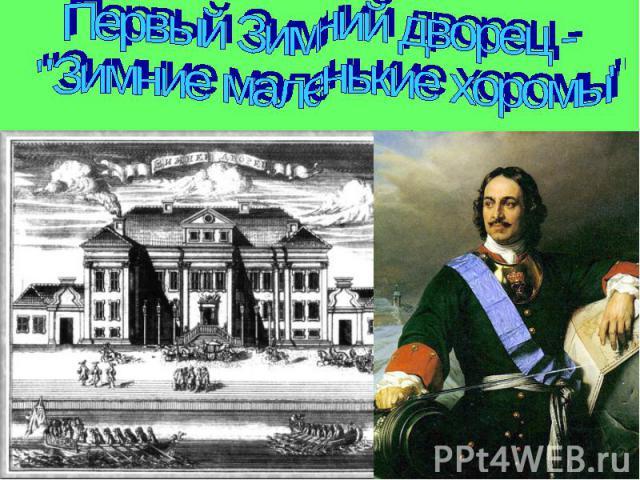 Первый Зимний дворец -