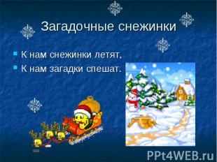 Загадочные снежинки К нам снежинки летят, К нам загадки спешат.