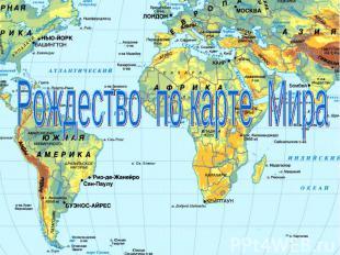 Рождество по карте Мира