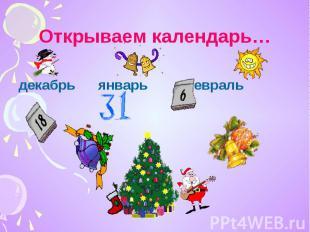 Открываем календарь… декабрь январь февраль