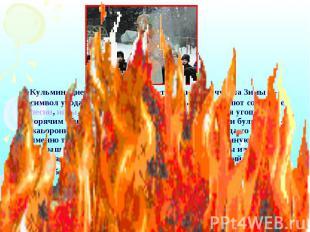 Кульминацией Масленицы остается сжигание чучела Зимы— символ ухода зимы и насту