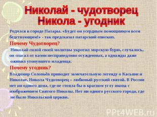 Николай - чудотворец Никола - угодник Родился в городе Патары. «Будет он усердны