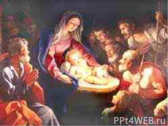 Ночь перед Рождеством называлась рождественский Сочельник. До первой звезды ничего нельзя было есть. К вечеру готовился праздничный стол со щедрым угощением. Детям обязательно дарили подарки. В этот вечер проводился обряд колядования.