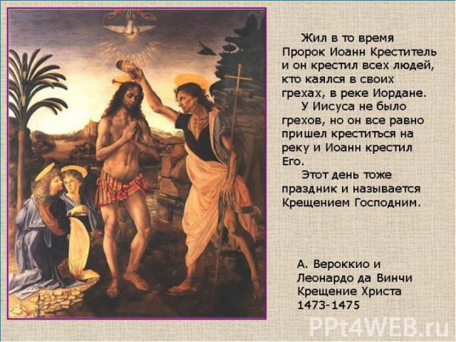 На праздник Крещения русская православная церковь вспоминала, как Иоанн Предтеча крестил Иисуса Христа в реке Иордан. Этот праздник имеет ещё одно название – БОГОЯВЛЕНИЕ, поскольку Бог явился в образе Иисуса Христа на землю к людям. Особенностью это…