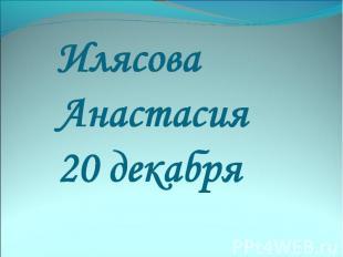 Илясова Анастасия 20 декабря