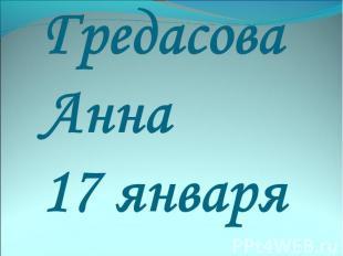 Гредасова Анна 17 января