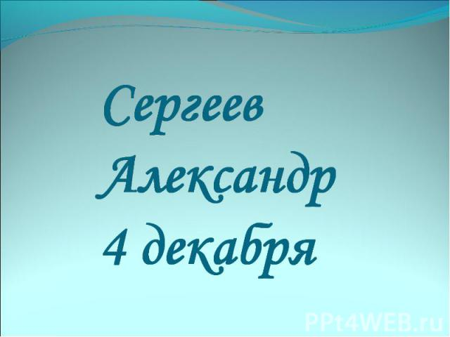 Сергеев Александр 4 декабря