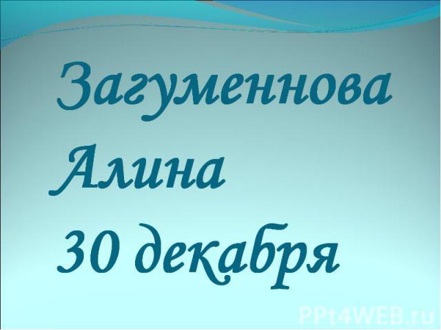 Загуменнова Алина 30 декабря