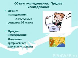 Объект исследования: Предмет исследования: Объект исследования: Испытуемые - уча