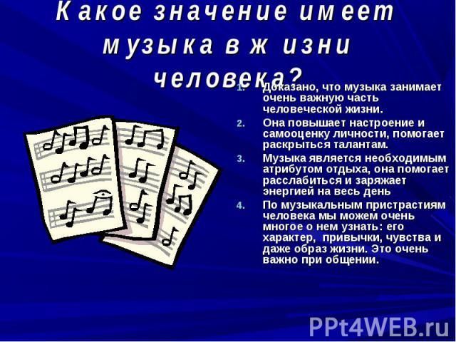 Какое значение имеет музыка в жизни человека? Доказано, что музыка занимает очень важную часть человеческой жизни. Она повышает настроение и самооценку личности, помогает раскрыться талантам. Музыка является необходимым атрибутом отдыха, она помогае…