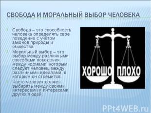 Свобода и моральный выбор человека Свобода – это способность человека определять