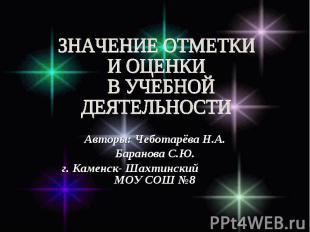 Значение отметки и оценки в учебной деятельности Авторы: Чеботарёва Н.А. Баранов