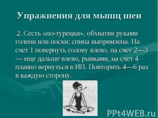 Упражнения для мышц шеи 2. Сесть «по-турецки», обхватив руками голени или носки;