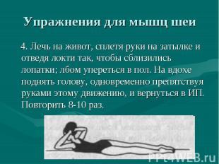 Упражнения для мышц шеи 4. Лечь на живот, сплетя руки на затылке и отведя локти