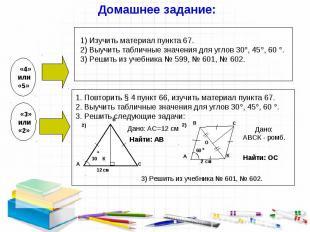 Домашнее задание: 1) Изучить материал пункта 67. 2) Выучить табличные значения д