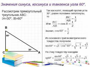 Значения синуса, косинуса и тангенса угла 60°. Рассмотрим прямоугольный треуголь