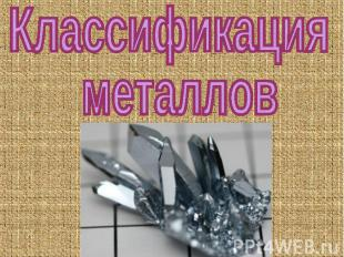 Классификация металлов