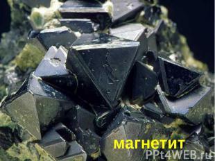 магнетит