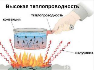 Высокая теплопроводность