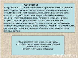 АННОТАЦИЯ Автор, известный прежде всего своими оригинальными сборниками литерату