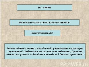 И.Г. СУХИН МАТЕМАТИЧЕСКИЕ ПРИКЛЮЧЕНИЯ ГНОМОВ (в шутку и всерьёз) Решая задачи о