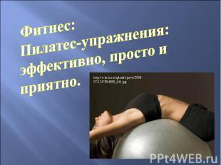 Фитнес: Пилатес-упражнения: эффективно, просто и приятно.