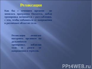 Релаксация Как бы c течением времени не менялась программа Пилатеса, любая трени
