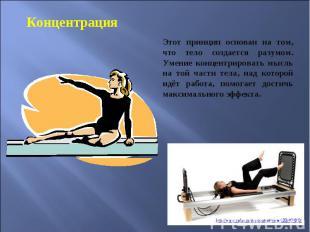 Концентрация Этот принцип основан на том, что тело создается разумом. Умение кон