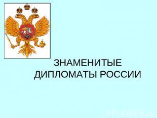 Знаменитые дипломаты России