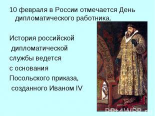 10 февраля в России отмечается День дипломатического работника. История российск