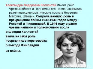 Александра Федоровна КоллонтайИмела ранг Чрезвычайного и Полномочного Посла. За