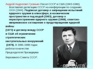 Андрей Андреевич ГромыкоПосол СССР в США (1943‑1946). Возглавлял делегацию СССР