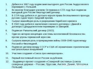 Добился в 1667 году подписания выгодного для России Андрусовского перемирия с По