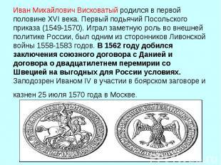 Иван Михайлович Висковатыйродился в первой половине XVI века. Первый подьячий П